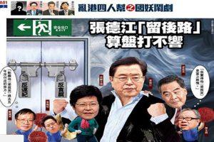 揭张德江梁振英老底  香港成报遭大规模攻击