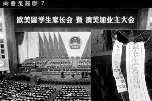 兩會臨近氣氛緊張 傳河北工廠勒令停產