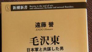 日本档案惊现:毛勾结日军、出卖国军情报证据