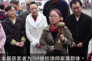奥斯卡自由人权奖颁奖    中国民主人士获殊荣