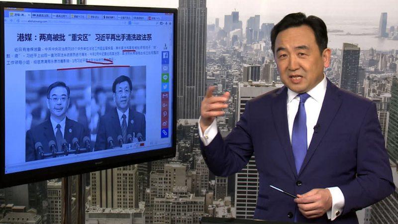 石濤:習近平下手政法委 強拆黨內系統