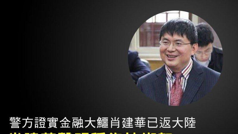 周晓辉:肖建华被调查的后效应正在彰显