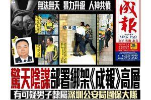 """曾庆红急了?广东国保""""跨境犯法""""被上报北京"""