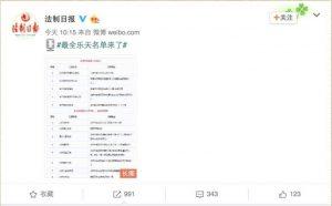 煽动打砸抢?政法委发布乐天商店名单被指别有居心(组图)