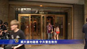 港媒:抵制樂天是偽命題 中共干涉韓內政自打嘴