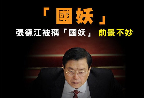 周晓辉:政协发言人答记者问 再打张德江的脸