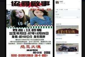 赴韓淘金3個月可賺15萬 台灣兩女涉詐騙被捕