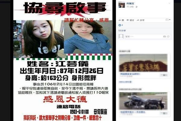 赴韩淘金3个月可赚15万 台湾两女涉诈骗被捕