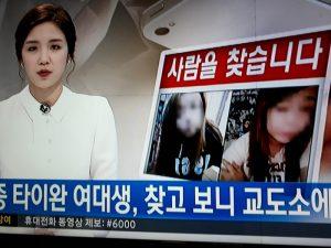 """台女扮""""车手""""汇款给中国被逮 要求韩警勿通报家人"""