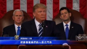 快讯:川普签署新行政令 七国禁令变为六国