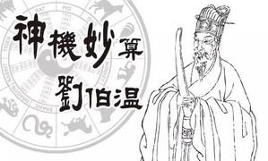 刘伯温死后二百年坟墓被大水冲开,看到棺材上五行字众人赶紧下跪…