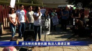 非法移民集会抗议 执法人员逮正著