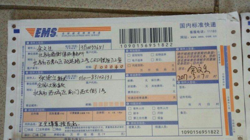 余文生向中共人大等21单位控告  指天津司法机关执法犯法