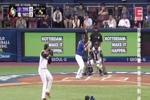世界棒球經典賽 中華5比6不敵荷蘭  台韓無緣8強(直播回放資訊)