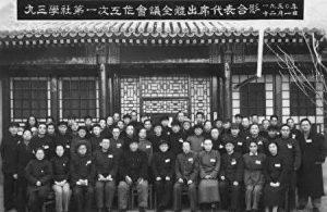 林辉:九三学社和台盟知名人士的难言人生(上)