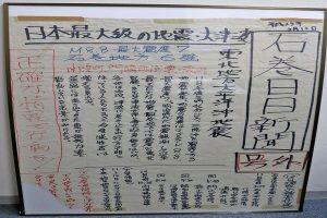 日本311大地震 宫城县当年以这张号外安民心