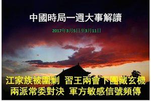 謝天奇:軍方頻釋敏感信號 兩派常委對決 習李王圍剿江家族