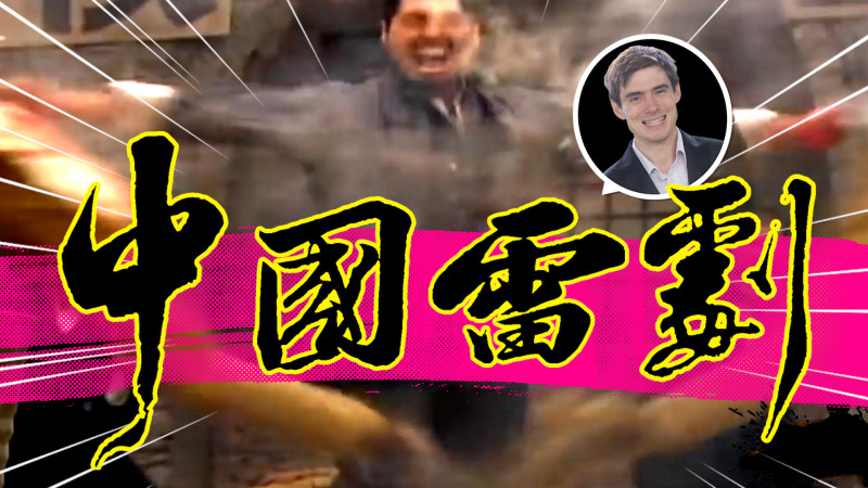 """""""中国雷剧""""雷翻老外? 没有最雷 只有更雷(视频)"""