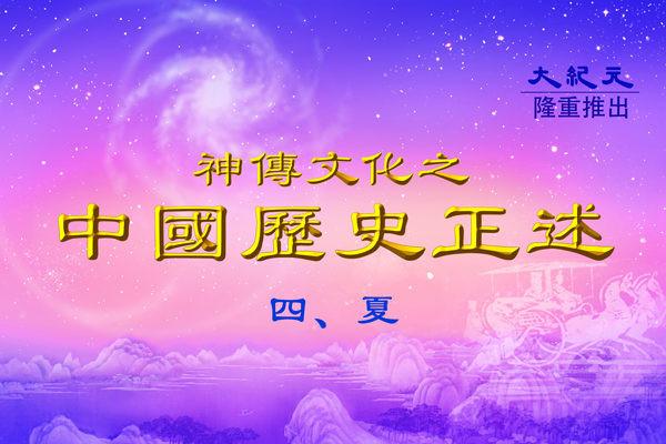 【中國歷史正述】夏之四:洪水茫茫 禹敷下土