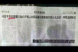 李克強被黨媒「改名」 6名報社人員被處分