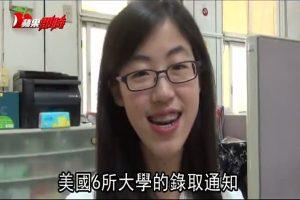 没考上台大,台南女孩竟被录取率2%的美国密涅瓦大学录取,另有5所大学看好