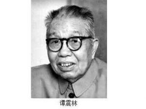 林輝:原國務院副總理後悔跟毛走與加入中共