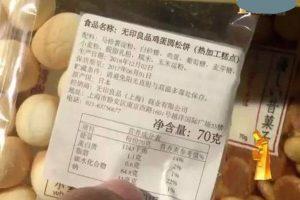 """央视打假变造假     涉事公司澄清""""核灾食品"""""""