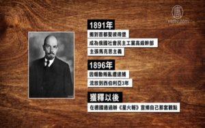 「十月革命」百年  俄籲處理列寧屍體「讓中共掏錢」