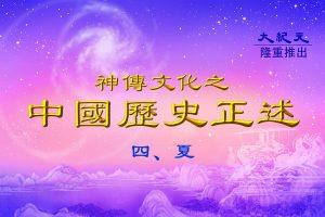【中國歷史正述】夏之九:代政王大禹