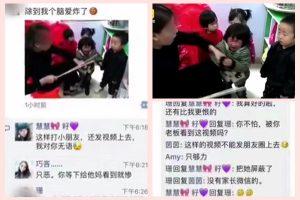 廣東幼師體罰女童    拍片上傳網路分享(視頻)