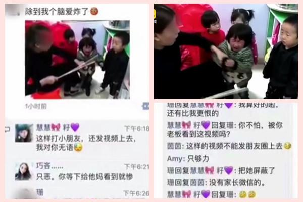 广东幼师体罚女童    拍片上传网路分享(视频)