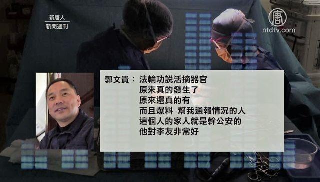"""郭文贵揭""""活摘""""惊高层:把黄洁夫""""功劳""""说没了"""
