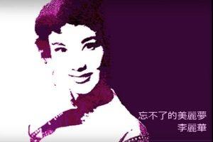 締造影壇許多「第一」 李麗華逝世享壽93歲