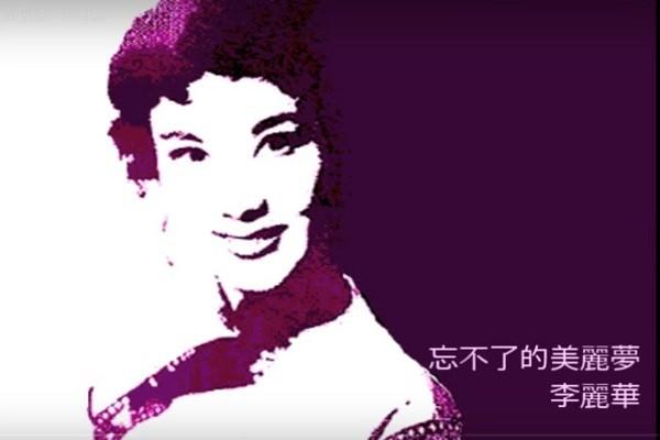 """缔造影坛许多""""第一"""" 李丽华逝世享寿93岁"""