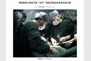 夏小强:话剧《麻醉师》暴露黄洁夫的谎言