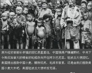 李天明:餓死百萬人的信陽事件——三年大飢荒的縮影