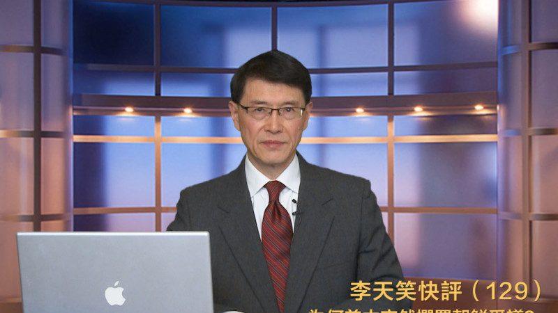 【李天笑快评】蒂勒森访华未提朝鲜争议内藏玄机