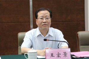 前国统局长弟王宏景涉受贿 移送审查部门起诉