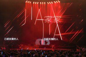 家家新歌巡演全台开唱 高雄、台东3/25、台中3/26门票开售