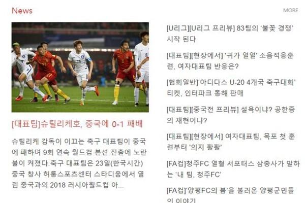 韓媒稱中國隊贏了也無緣世界盃  網友:韓國也懸