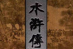 """《水浒传》的""""水浒""""原来是这个意思,豁然开朗!"""