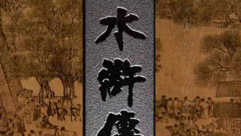 《水滸傳》的「水滸」原來是這個意思,豁然開朗!