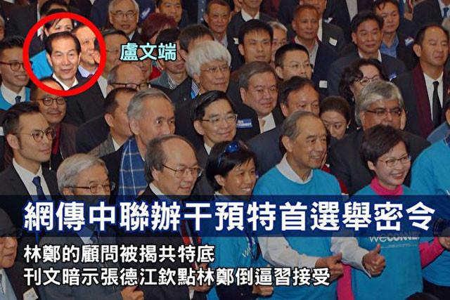 香港特首選舉在即 中聯辦操縱密令曝光