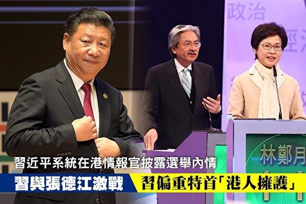 谢天奇:张德江捆绑中共对抗习 林郑面临四路夹击