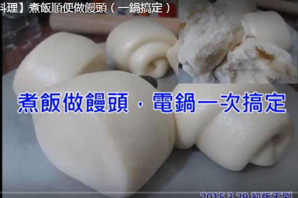 這種饅頭做法,比麵包還好吃(視頻)