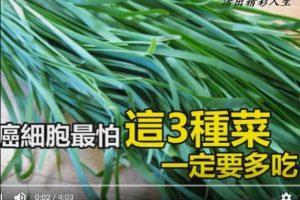 3種很普遍的蔬菜竟然具有防癌作用,告訴家人一定要多吃一 點!(視頻)