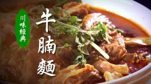【美味人生】牛腩麵