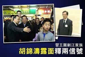 謝天奇:胡錦濤露面釋2信號 習王總攻上海幫江家族
