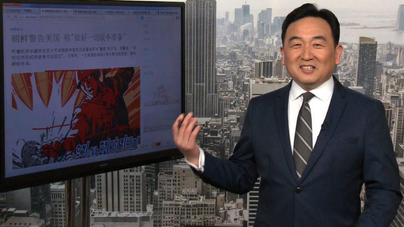石涛:美国航母群逼近朝鲜 中共弃朝崩溃在即