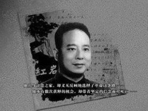 林輝:造假的江姐受刑與《紅岩》作者自殺